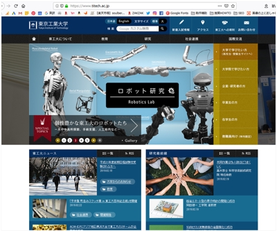 東京工業大学サイト