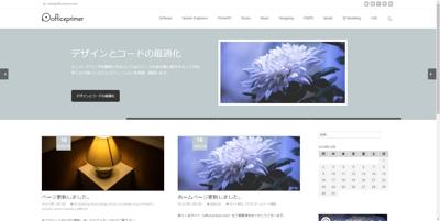 コーポレートサイトのデザイン