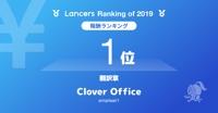 2019年 翻訳通訳部門 年間売上報酬 1位獲得 表彰