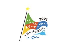 日広連全国大会2021