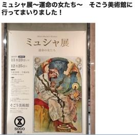 美術館・芸術家紹介サイトの記事作成