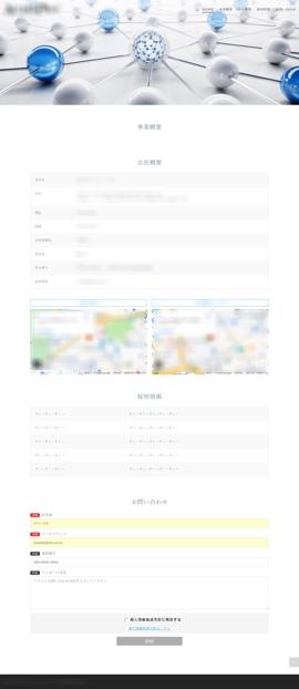 スマホ特化1ページwebサイト