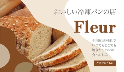 食品通販サイトのバナー例