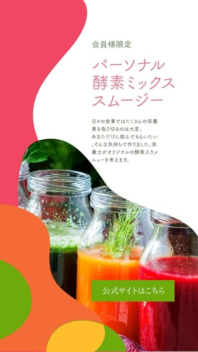 健康食品のバナー例