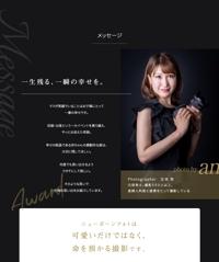 フォトグラファー アン様(辻本 杏 様)のコーポレートLPサイト(公式サイト・オフィサルサイト)