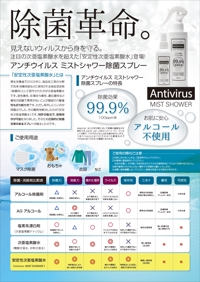 【DTP】除菌スプレー商品チラシ