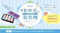 お中元のtwitterキャンペーン バナーデザイン