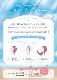 エステサロンのキャンペーンポスターデザイン