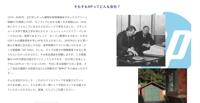 日本HP様×新しい働き方LAB コンペ企画コピーライティング