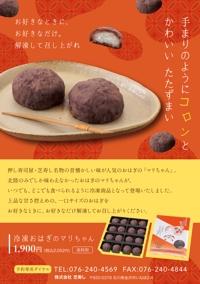 冷凍おはぎのマリちゃんA5販促チラシ