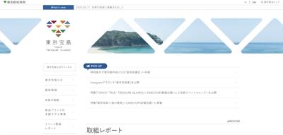 ☆東京都様 博報堂様と素敵なご縁を頂き東京宝島プロジェクト参画☆