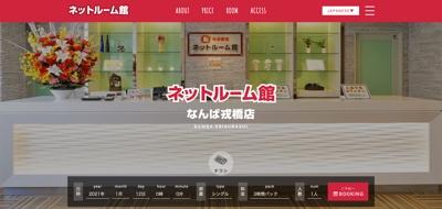 ☆大阪難波のネットルーム館様のWEB多言語化の対応をさせて頂きました☆