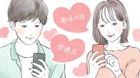 恋愛系メディアのサムネ用イラスト作成