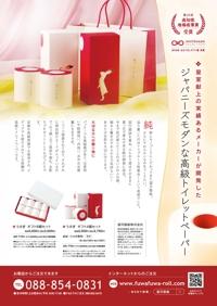 高級トイレットペーパーの雑誌広告デザイン