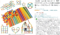 玩具ネーミングその2〈ロンビー〉【アマゾン人気商品】
