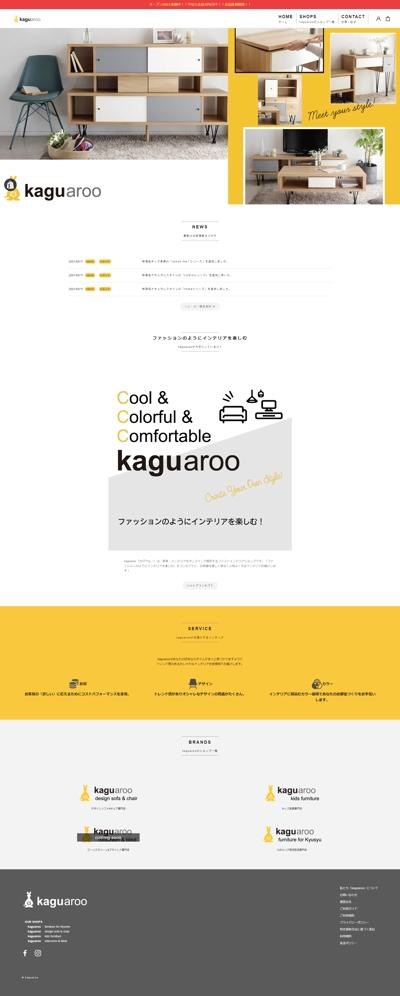【kaguaroo】実店舗を拠点に新たにECサイトをオープン
