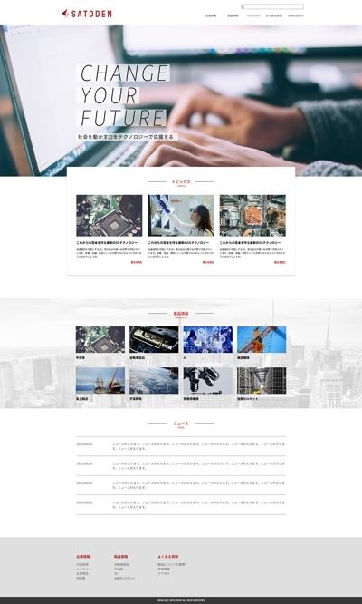 総合電機・ITメーカーの企業サイト