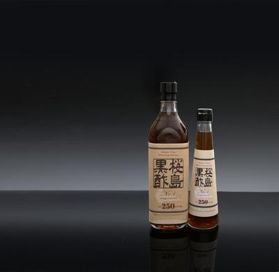 「桜島黒酢」ラベルデザイン