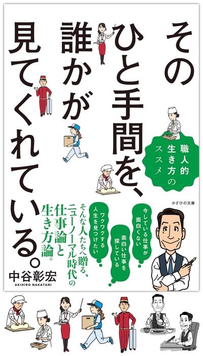 中谷彰宏「そのひと手間を、誰かが見てくれている。」装画・挿絵