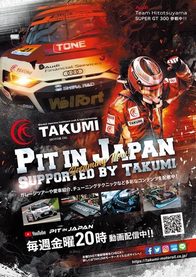 YouTubeチャンネル『PIT IN JAPAN』告知ポスター