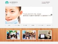 歯科医院イベント アルビレオ