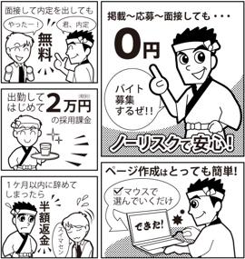 FAX DM用マンガ