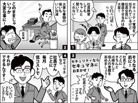 商品説明漫画 セキュリティ編