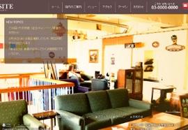 カフェ・レストランWEBサイト