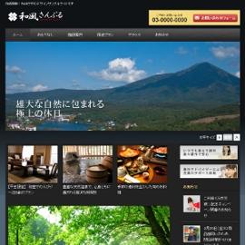 旅館・宿泊施設WEBサイト