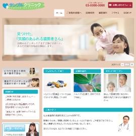 医療系サイト