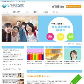 教育・学習塾系WEBサイト
