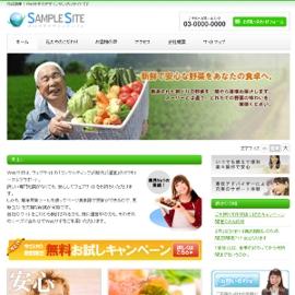 農業・林業WEBサイト