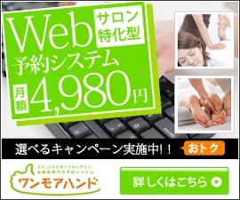 Web予約システムのプロモーション用バナー作成(6点)