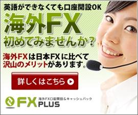 海外FX業者比較サイトのバナー作成