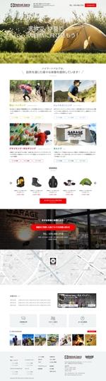 umi0012さんの家族でお出かけ!アウトドアサイトのホームページ立ち上げに伴い、トップデザイン1P大募集!への提案