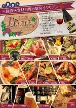 g-ichizokuさんのワイン食堂の折り込みチラシへの提案