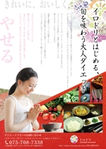 okamegさんのダイエットメニューの広告チラシへの提案