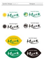 bookmarkさんの自然食品店のロゴ制作への提案