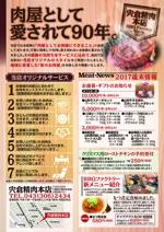 宍倉精肉本店年末販促チラシへの提案