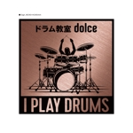 d-graphicさんの個人(自宅)ドラム教室の表札風看板への提案