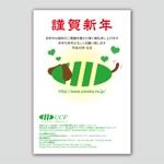 tosho-ozaさんの会社の年賀状のデザインへの提案