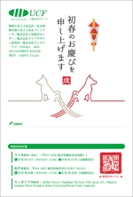 a_uchidaさんの会社の年賀状のデザインへの提案