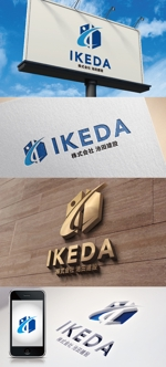 katsu31さんの住生活総合サービス業「池田建設」のワードロゴへの提案