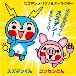 toshikunさんのあなたの街の電気屋さん 「スズデン」ロゴ制作への提案