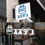 nekosuさんのあなたの街の電気屋さん 「スズデン」ロゴ制作への提案