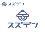 YoshiakiWatanabeさんのあなたの街の電気屋さん 「スズデン」ロゴ制作への提案