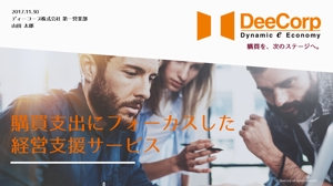 shun_shirakawaさんの対面営業やセミナーで利用するパワーポイント共通テンプレートのデザインへの提案