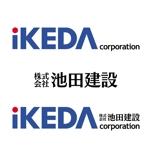 naganakaさんの住生活総合サービス業「池田建設」のワードロゴへの提案