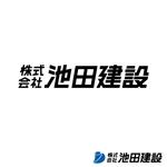 hirokipsさんの住生活総合サービス業「池田建設」のワードロゴへの提案