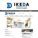 24taraさんの住生活総合サービス業「池田建設」のワードロゴへの提案